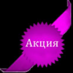 akciya_2