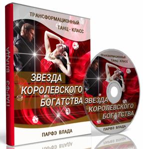 Трансформационный танц-класс Звезда Королевского Богатства