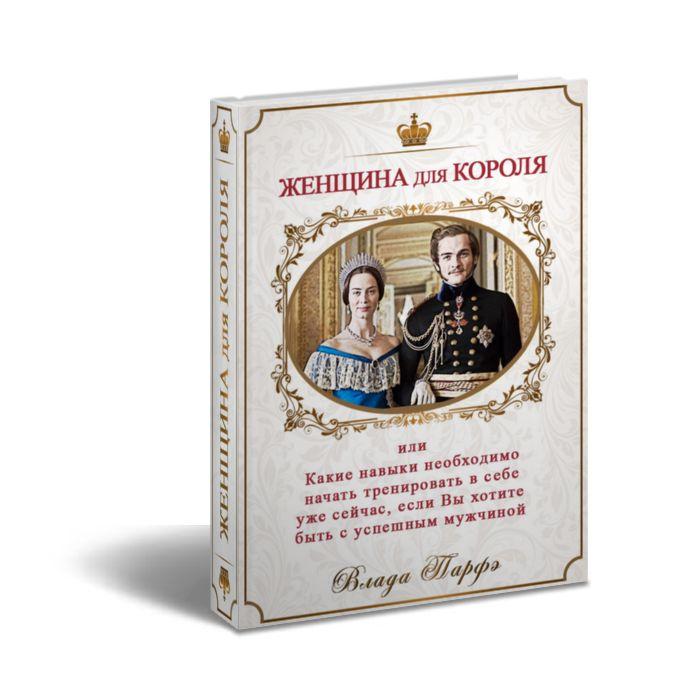 Книга «Женщина для Короля»