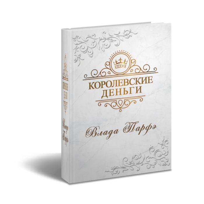 Книга «Королевские деньги»