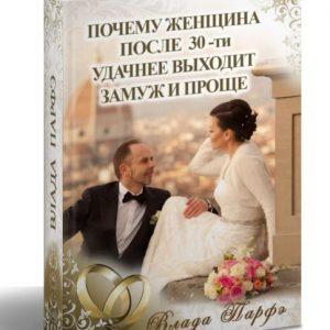 Книга «Почему Женщина после 30 удачнее и легче выходит замуж»