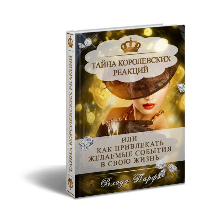 Книга «Тайна Королевских реакций»